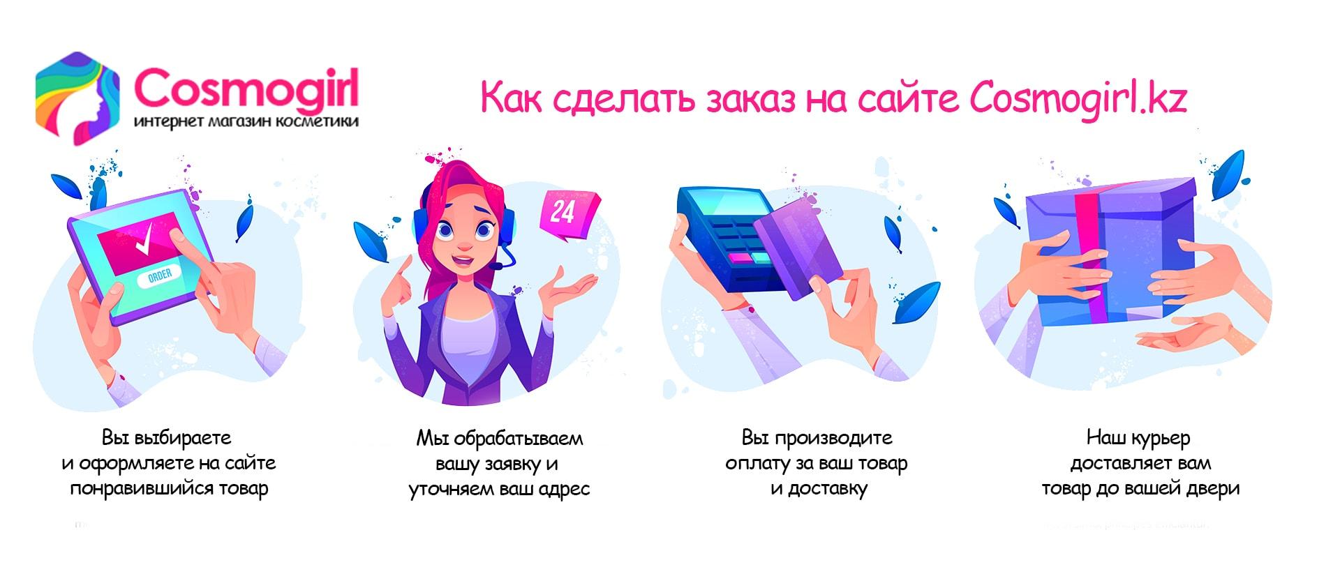 Магазин косметики Cosmogirl.kz