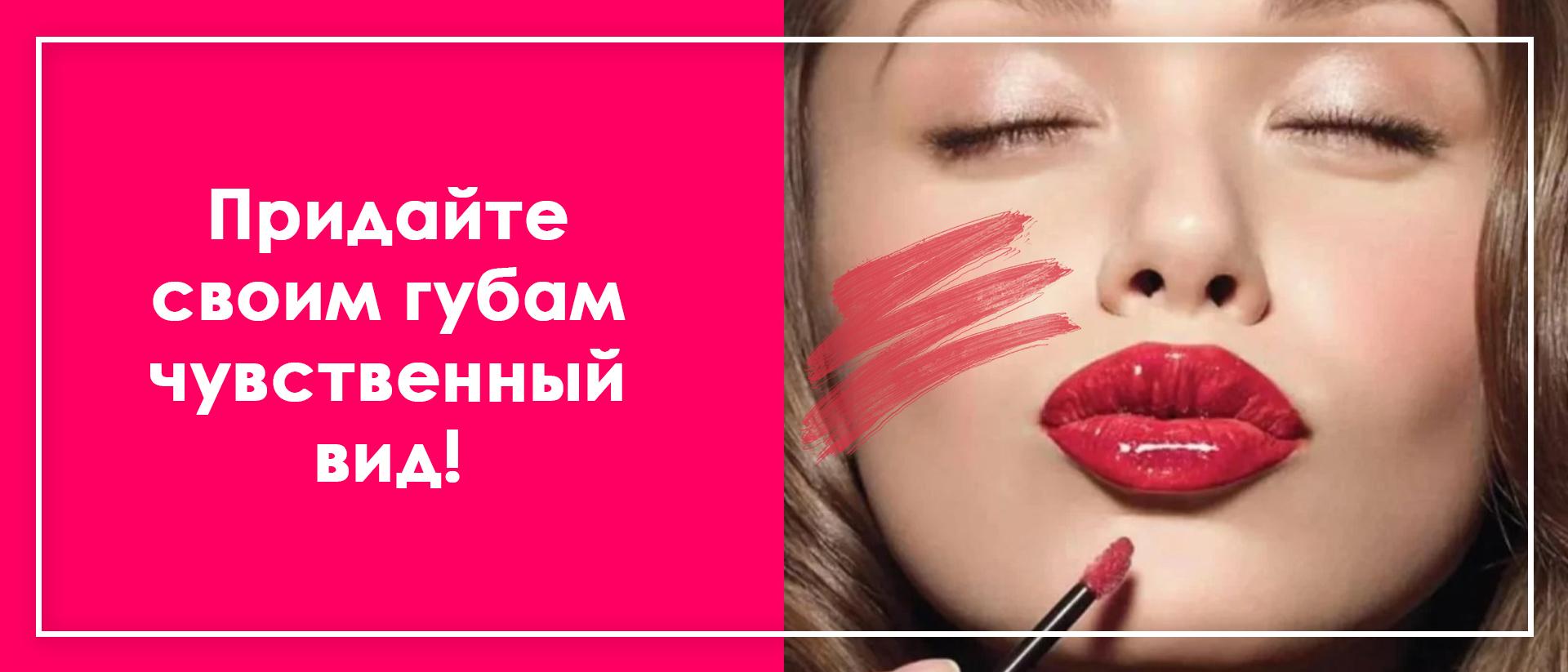 Купить блеск для губ в Алматы недорого
