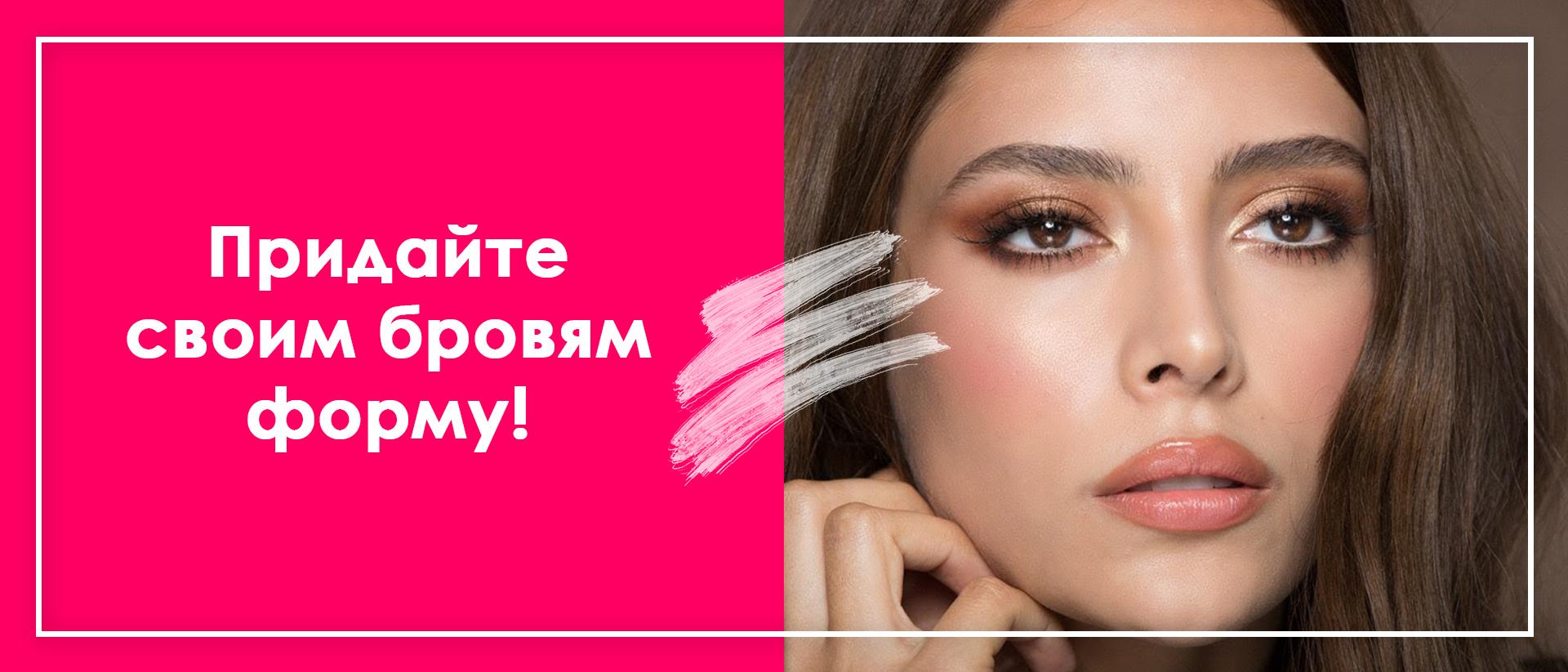 Гель для бровей в Алматы
