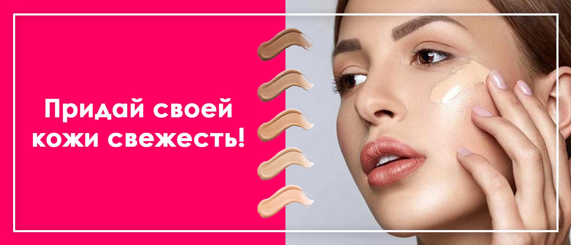 Консилеры в Алматы