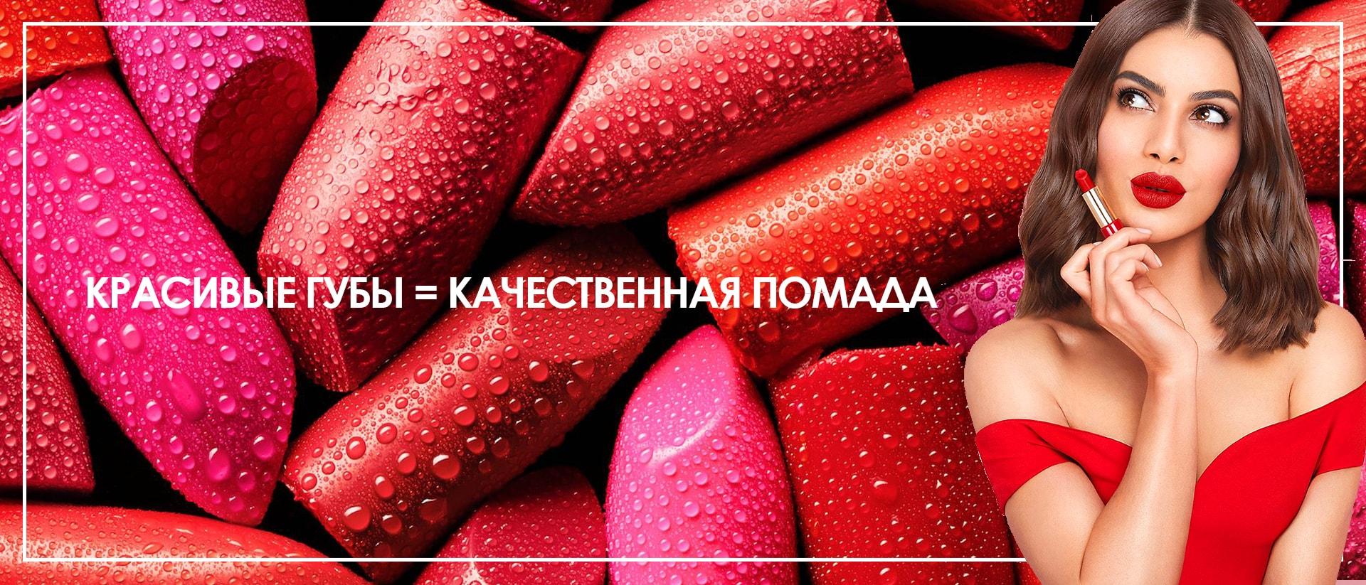 Губная помада в Алматы