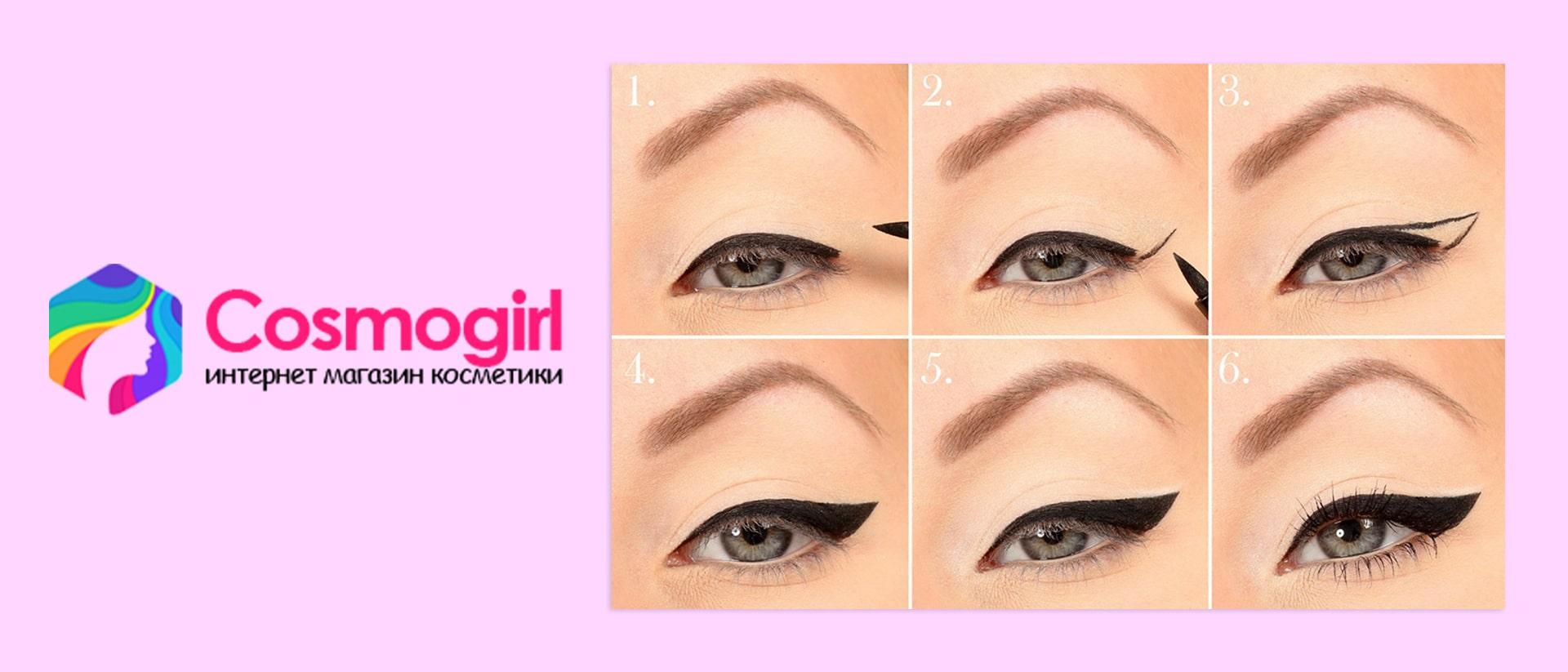Как рисовать стрелки на глазах для начинающих