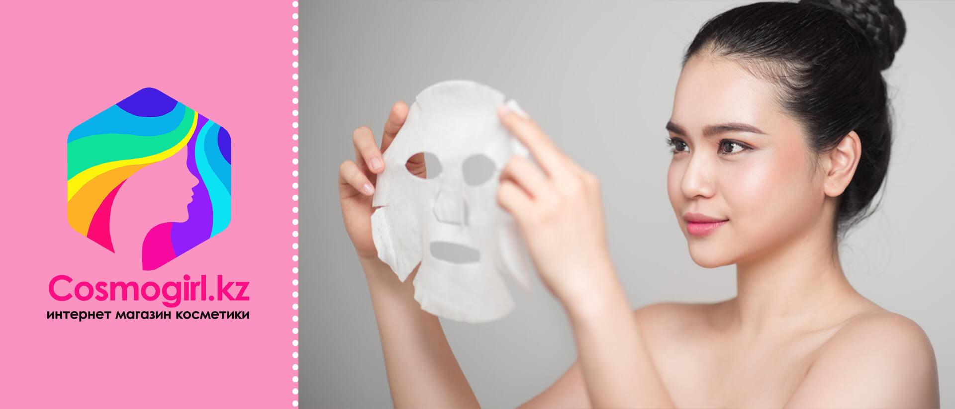 Как выбрать тканевую маску