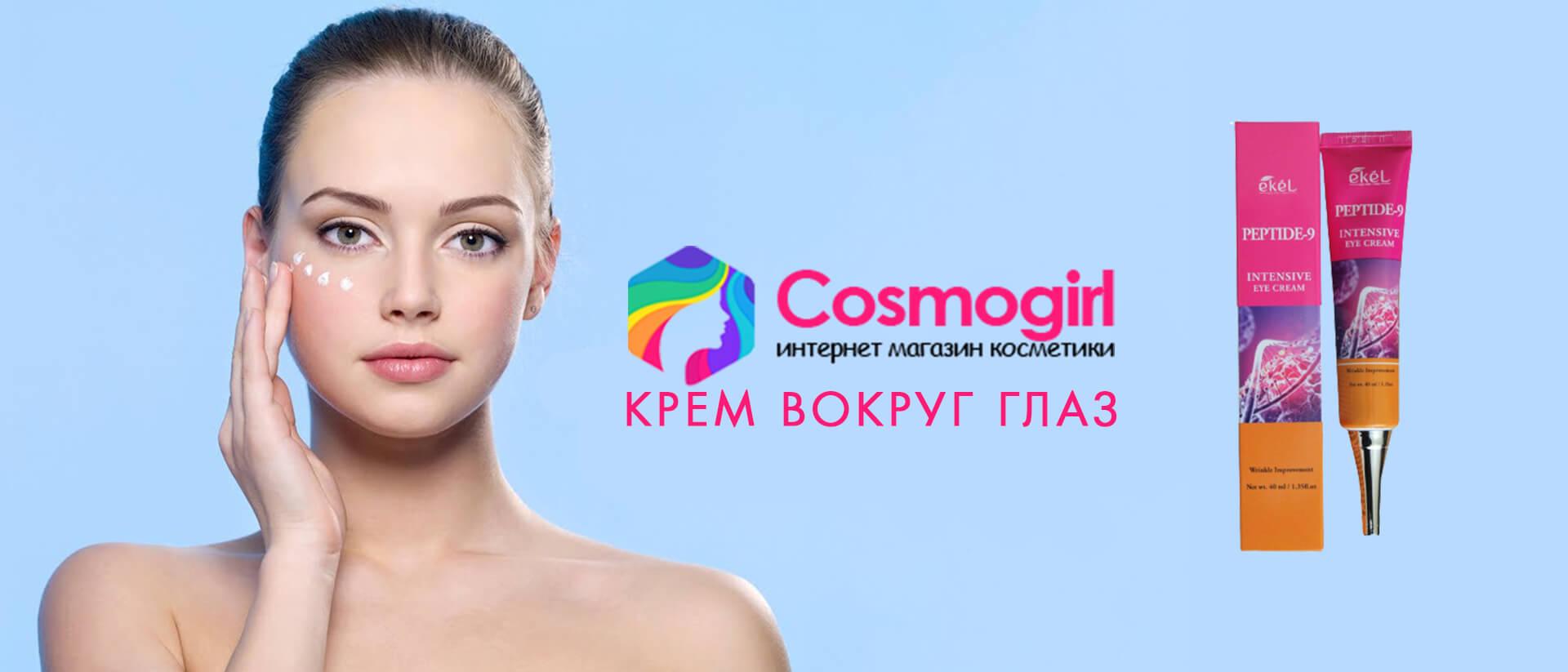 Крем вокруг глаз в Алматы