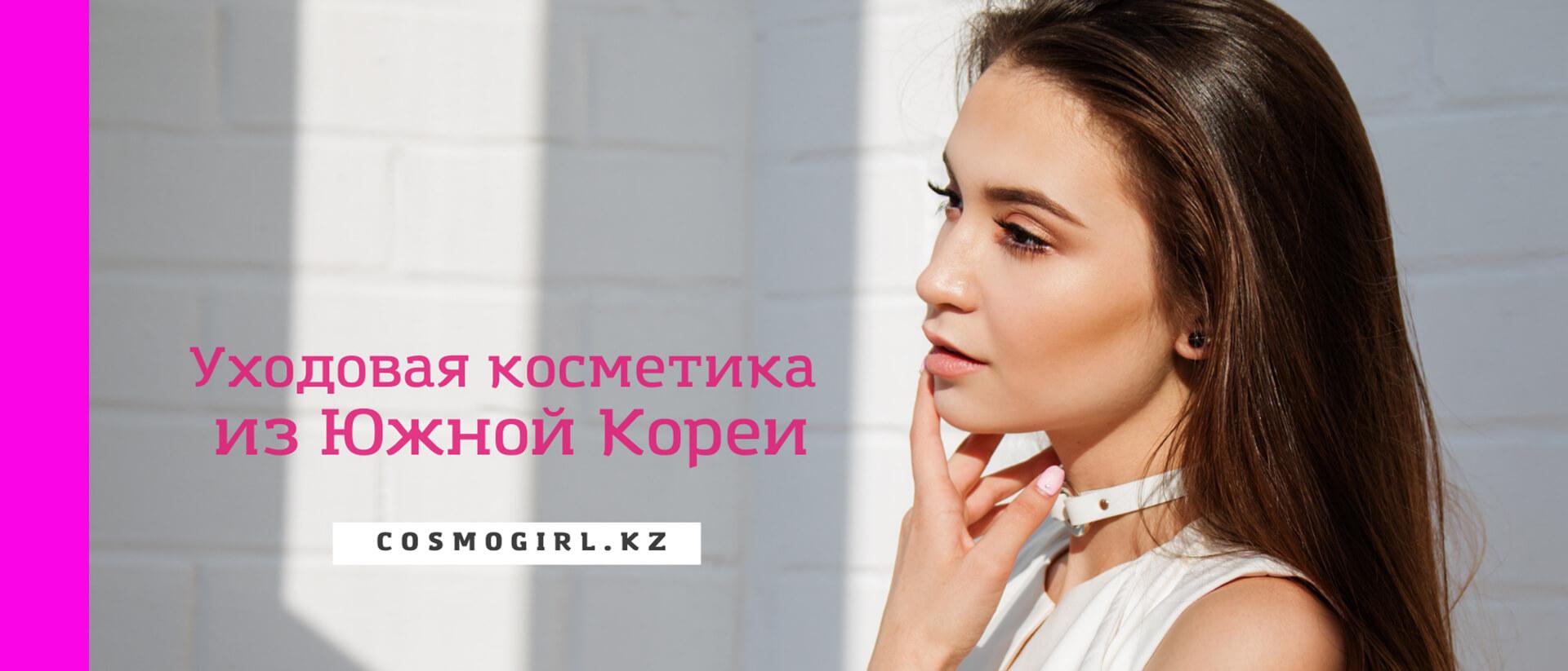 Купить уходовую косметику в Алматы