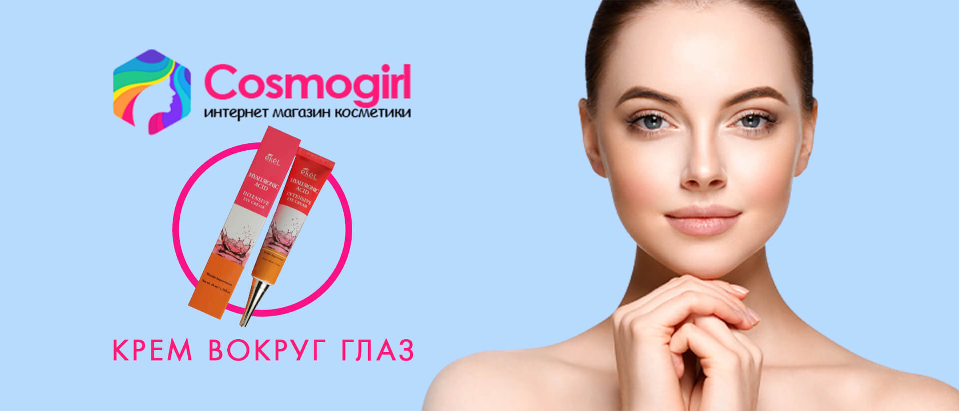 Лучший крем для кожи вокруг глаз в Алматы